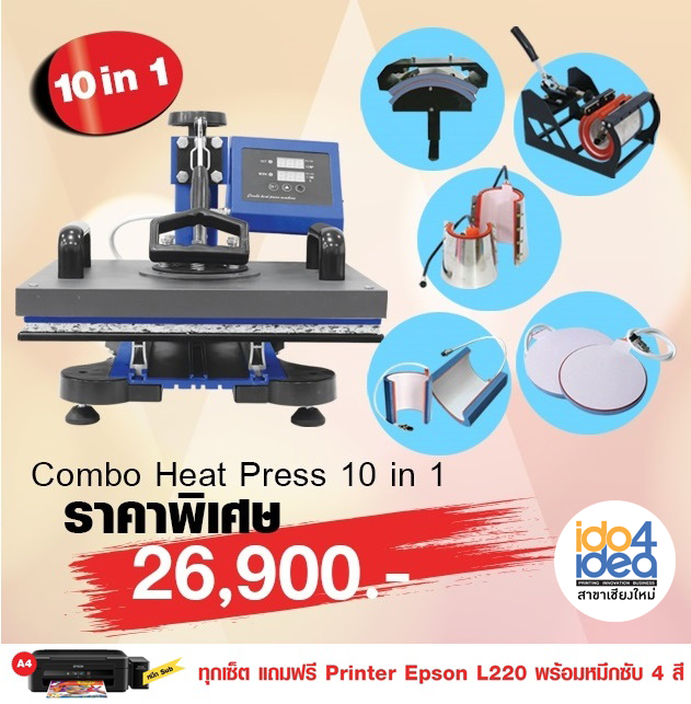 ชุด Beginner Set  Combo Heat Press 10in1